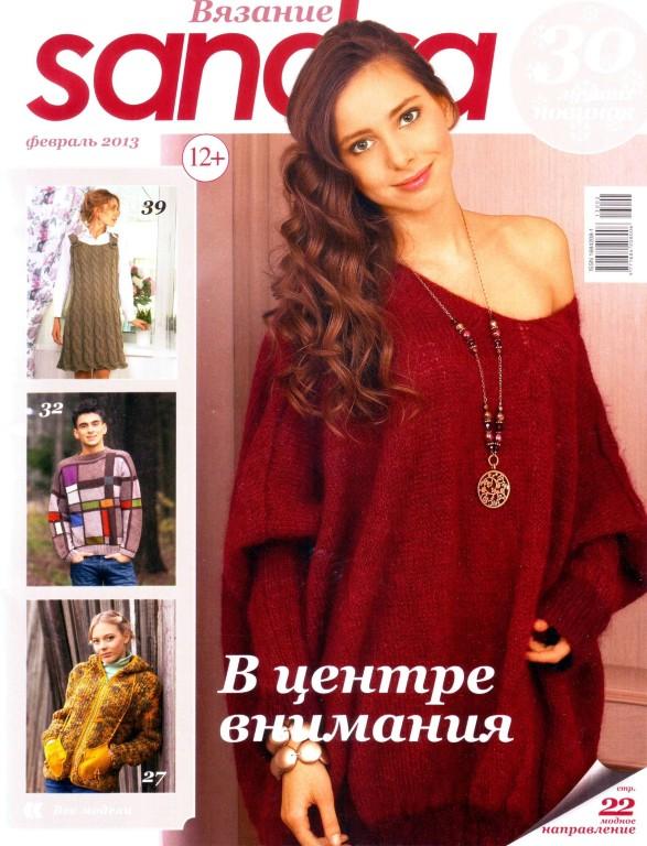 Журнал по вязанию Sandra