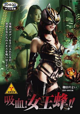 مشاهدة فيلم الاغراء و الاثارة Wasp Woman In Tokyo 2011 اون لاين