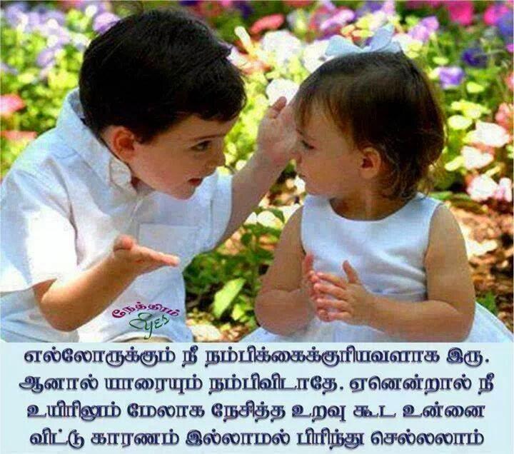 வாழ்க்கைத் தத்துவங்கள்! மனசே ரிலாக்ஸ் !!! - Page 28 Tamil+kavithai
