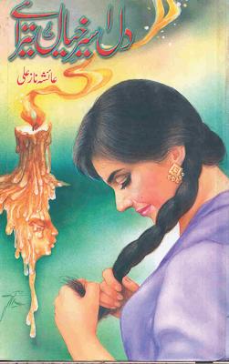 Dil Aseer e Khayal Hai Tera  By Aysha Naaz Ali