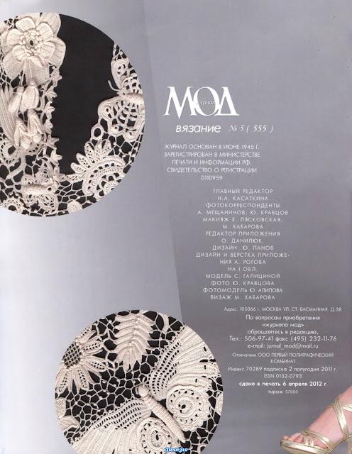 Вязание журнал мод 555 2012
