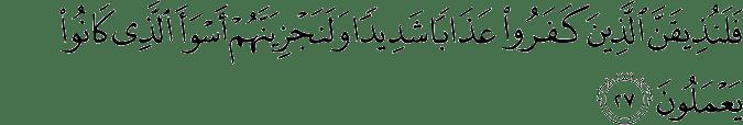 Surat Fushshilat ayat 27