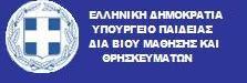 ΔΙΕΥΘΥΝΣΗ Π.Ε. Β΄ ΑΘΗΝΑΣ