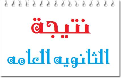 نتيجة الثانوية العامة والتعليم  المتوسط بالكويت 2014 / وزارة التربية والتعليم الكويتية