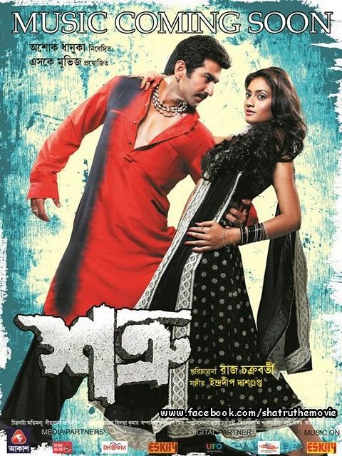 Bangla eid song Videos