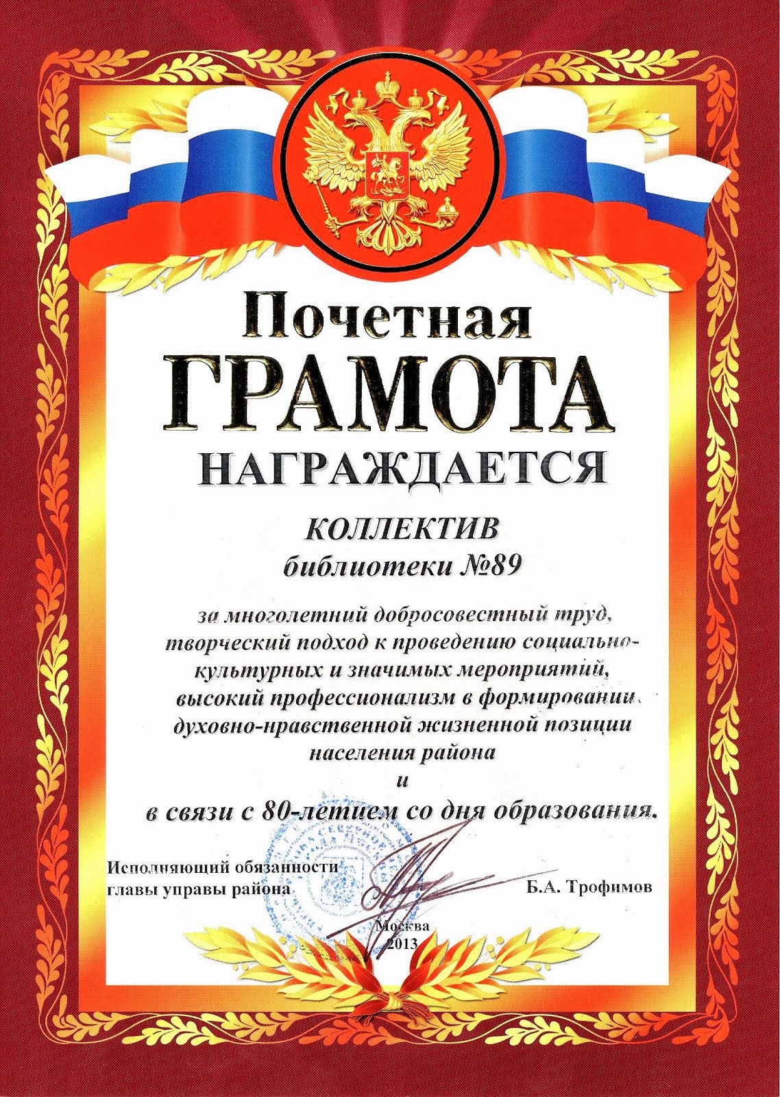 Грамота Главы управы района к 80-летию библиотеки