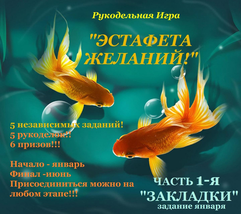"""Рукодельная Игра """"Эстафета желаний"""", 1 часть"""