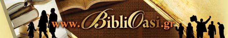 www.biblioasi.gr