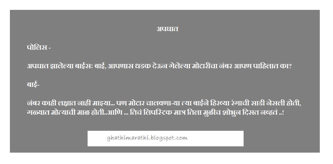 marathi jokes24