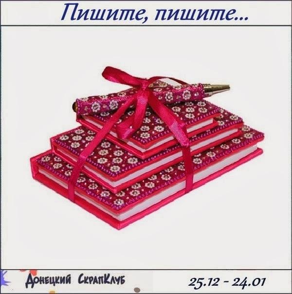 http://scrapclub-donetsk.blogspot.com/2013/12/blog-post_8612.html