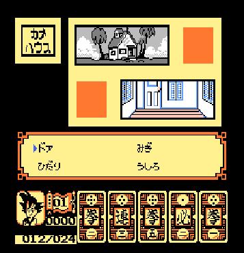 【FC】七龍珠2:大魔王復活原版Rom+金手指下載,七龍珠系列初代RPG!