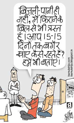arvind kejriwal cartoon, common man cartoon, poor man, indian political cartoon, AAP party cartoon