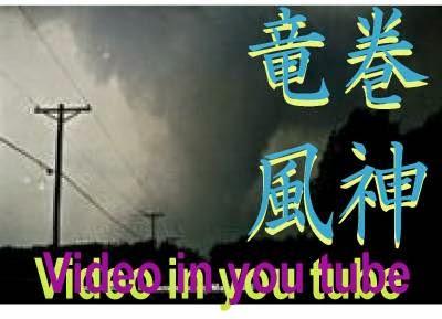 竜巻風塵 緊張の一瞬 ビデオ in you tube