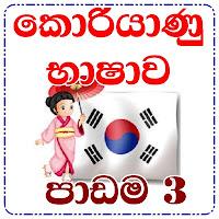 how-to-learn-korean-language-in-sinhala