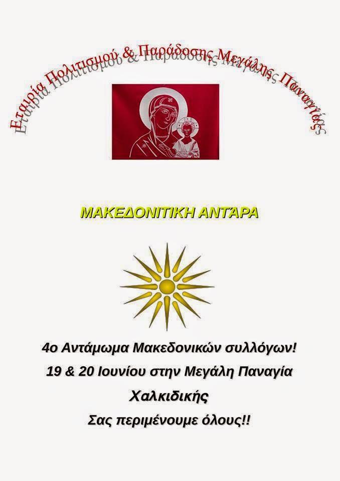 4ο Μακεδονικό Αντάμωμα