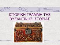 Ιστορική γραμμή Βυζαντινής Ιστορίας