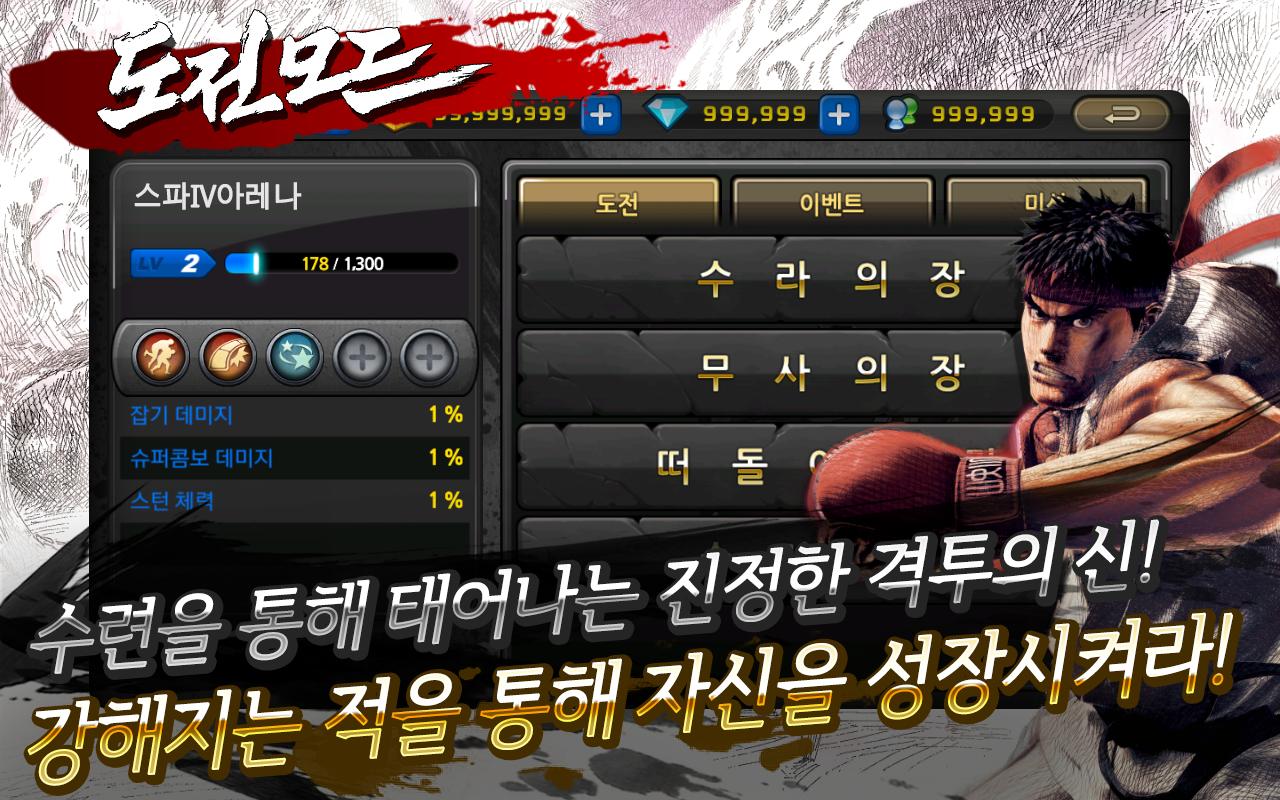 Download Street Fighter IV Arena Torrent