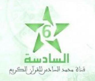 تردد القناة السادسة المغربية قناة محمد السادس للقرآن 2015
