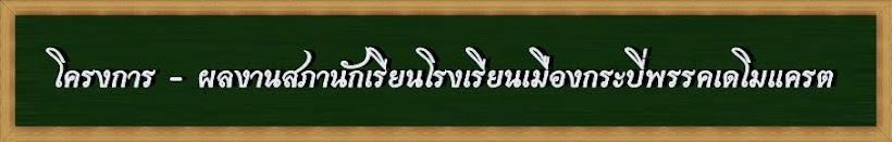 โครงการสภานักเรียนโรงเรียนเมืองกระบี่พรรคเดโมแครต