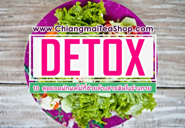 detox_อาหารสุขภาพ_ดีท็อกซ์