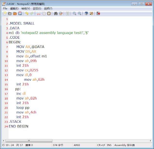 Notepad2繁體中文版-可以高亮.asm組合語言的好幫手!