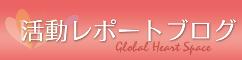 GHSの全事業活動のレポートブログ