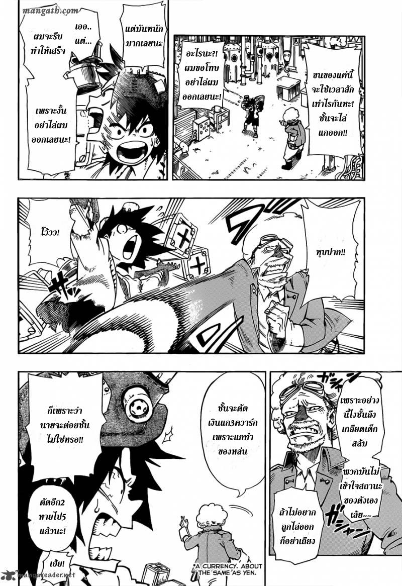 อ่านการ์ตูน Sensei no bulge 1 ภาพที่ 5
