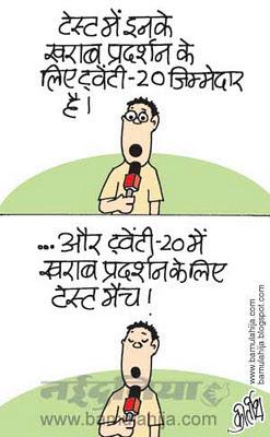 20-20, cricket cartoon, Sports Cartoon