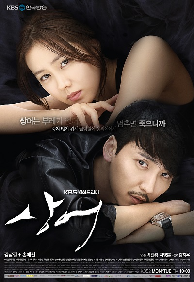 [K-Drama] Shark (English Subtitle)