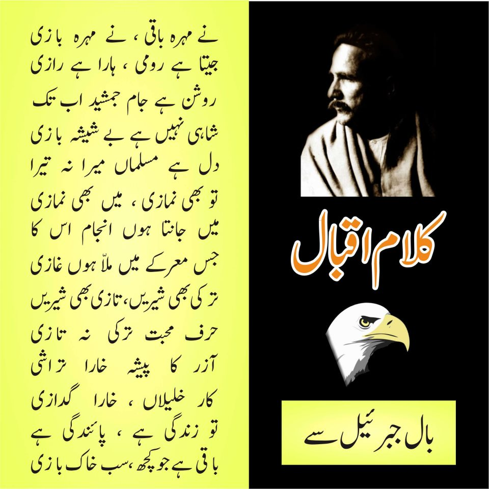 searching...: Poetry Of Allama Muhammad Iqbal