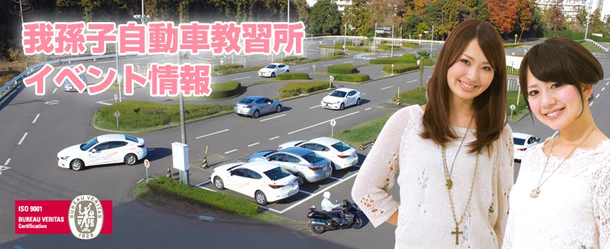 株式会社MKA|我孫子自動車教習所 公式ブログ