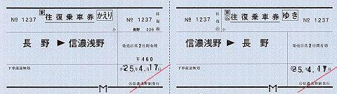JR東日本 信濃浅野駅 常備軟券乗車券 常備往復乗車券