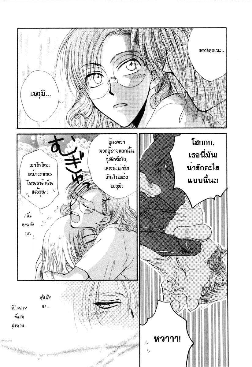 อ่านการ์ตูน Kakumei no Hi 3 ภาพที่ 28