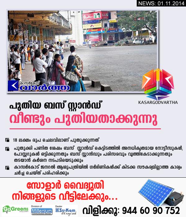 Kasaragod, New Bus stand, Kerala, Construction plan