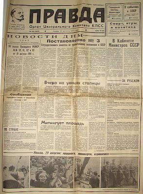 """фото Газета """"Правда"""", 21 августа 1991 года. Новости тревожные."""