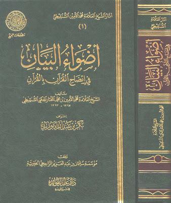أضواء البيان في إيضاح القرآن بالقرآن - محمد الأمين الشنقيطي pdf