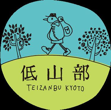 低山部 京都支部
