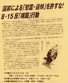 8月15日集会、デモ
