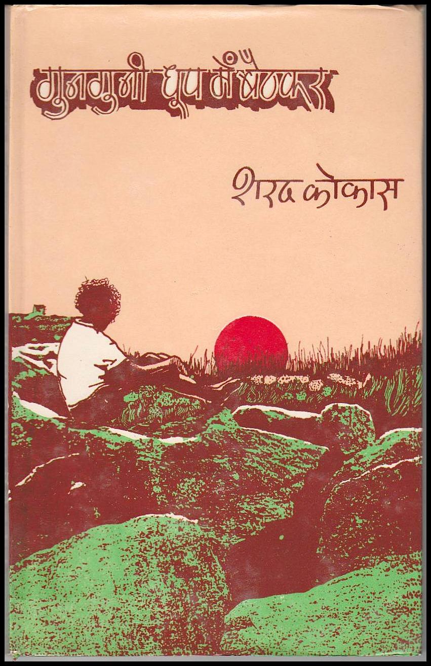 'गुनगुनी धूप में बैठकर 'कविता संकलन