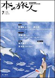 【new!】『本の旅人』7月号