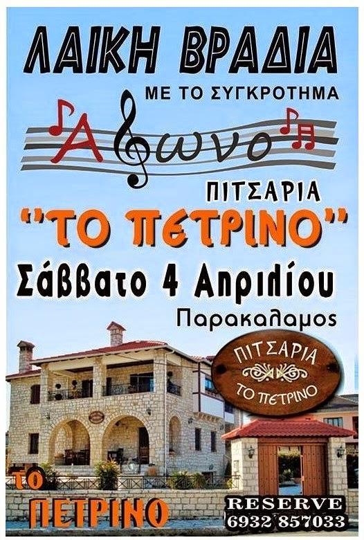 """Παρακαλάμος: Λαϊκή βραδιά στο """"Πέτρινο"""" με το μουσικό σχήμα «Άφωνο», Σάββατο 4 Απριλίου"""
