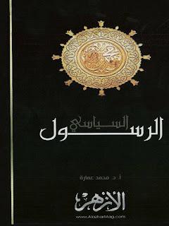 حمل كتاب محمد الرسول السياسي - محمد عمارة