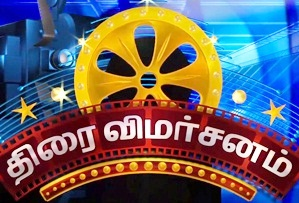 Sun TV Thiraivimarsanam – Singam 2 – 21-07-2013