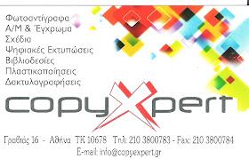 copyXpert