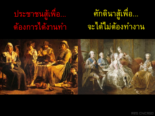 ประชาชนสู้เพื่อ... ต้องการได้งานทำ