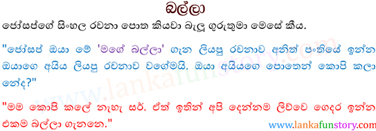Sinhala Jokes-Dog