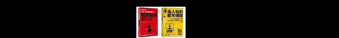 不為人知的都市傳說第一集與第二集在台灣、香港、馬來西亞、新加坡等華人地區熱賣中