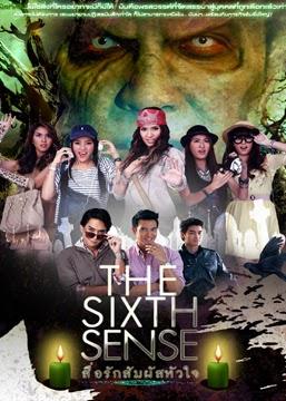 Giác Quan Thứ 6 - The Sixth Sense
