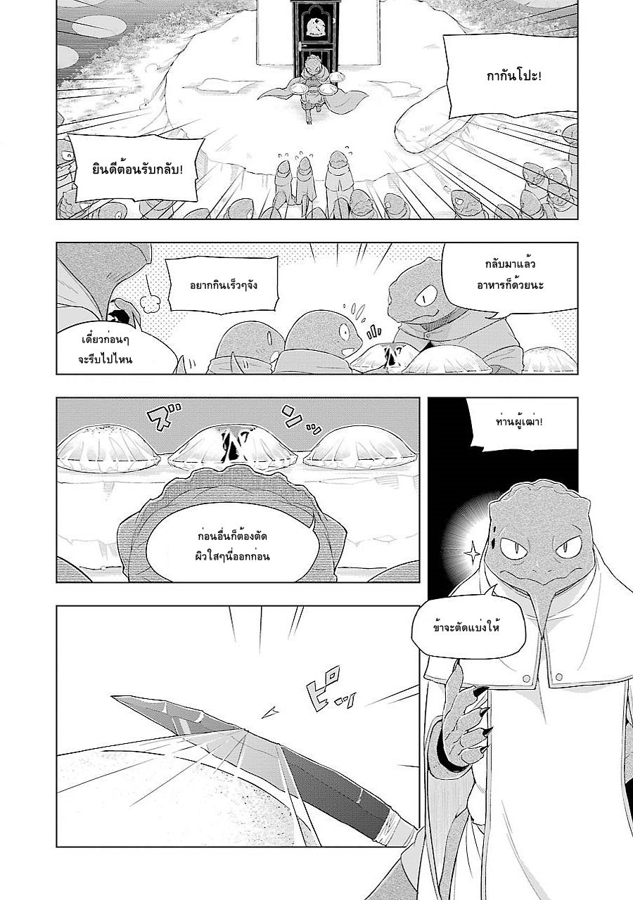 Isekai Shokudou ตอนที่ 12 TH แปลไทย