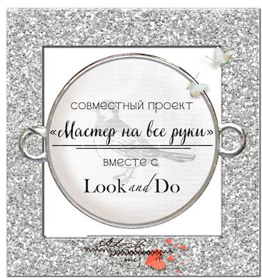 "СП ""Мастер на все руки"" с 27.04"
